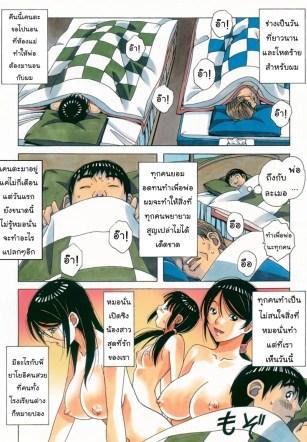 ล้างสมองลองใจ 2 จบ – [Otonano Gu-wa] Brainwash Game – Part 2